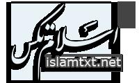 Link to اسلام تکس - پاسخ به شبهات